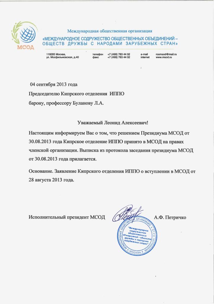 документы иппо10002