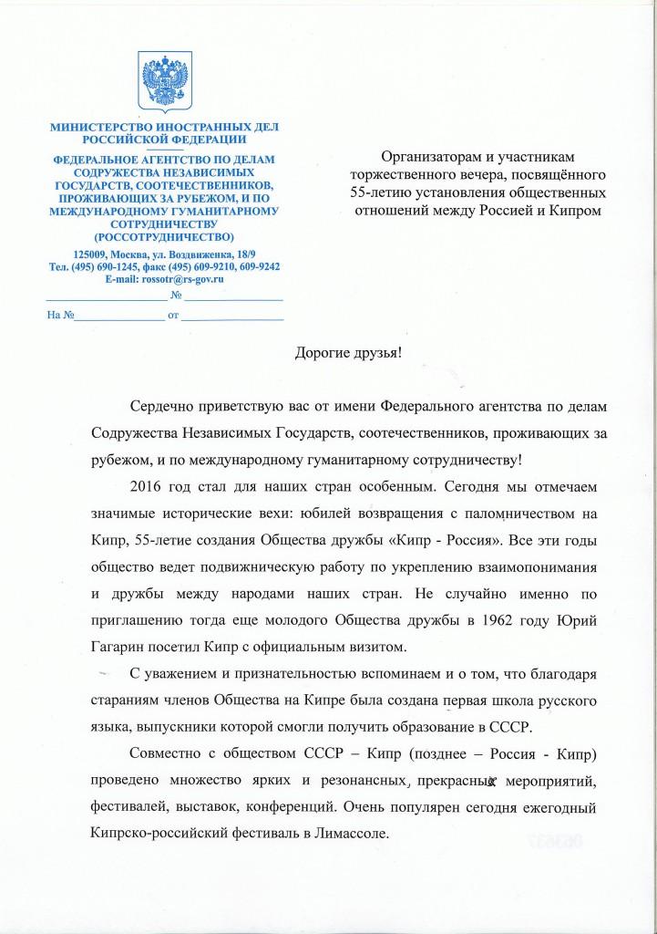 письмо от россотр - 0001