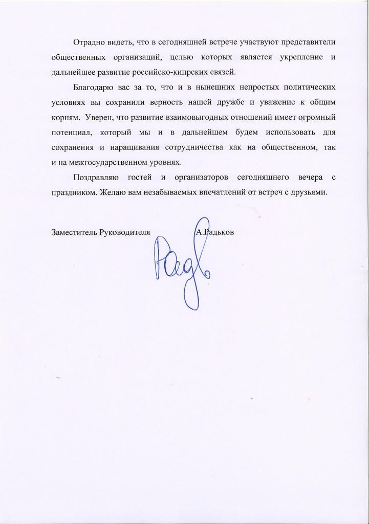 письмо от россотр - 0002