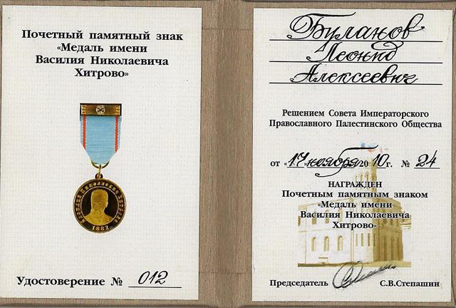 медаль Хитрово
