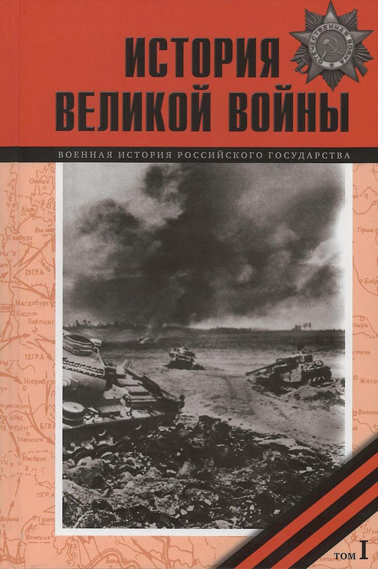 istoria_velikoy_voyny-i.jpg